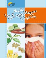 غلبه بر سرما خوردگی ها و آنفولانزا