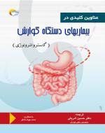 بیماری های دستگاه گوارش
