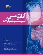 آناتومی سیستم گوارش