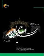 معجزه ای به نام بسم الله الرحمن الرحیم