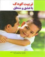 تربیت کودکان با عشق و منطق