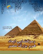 رمزگشایی ابعاد هرم بزرگ مصر