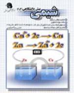 شیمی پیش دانشگاهی(1و2)