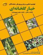 توصیه های مهم برای پرورش دهندگان خیار گلخانه ای