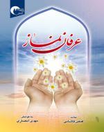 عرفان نماز