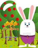 خرگوش و ماجرای جنگل