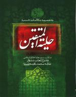 حلیته المتقین در آداب و سنن و اخلاق اسلامی