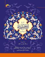 شرح اسماء الحسنی (معراج الذاکرین)