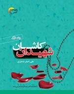 شهیدان کاشان (1)