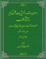 راهنمای استفاده از تفسیر آیات قرآن کریم در آثار مکتوب آیت الله طهرانی