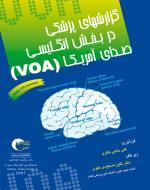 گزارشهای پزشکی در بخش انگلیسی سایت VOA