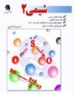 شیمی(2)