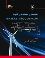 شبیه سازی سیستم های قدرت با استفاده از نرم افزار MATLAB