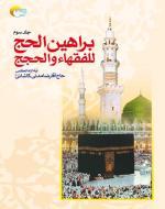 براهین الحجج للفقها و الحجج(4جلد)
