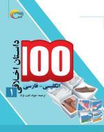100 داستان اخلاقی1