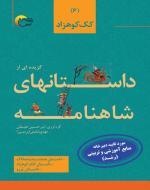 داستان هایی از شاهنامه فردوسی (جلد ششم) - کک کوهزاد