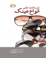 شناخت علمی انواع عینک