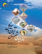 جغرافیای شهرستان آران و بیدگل