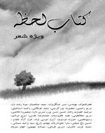 كتاب لحظه6 (ویژه شعر)