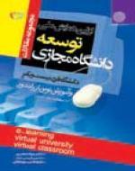 مجموعه مقالات دانشگاه مجازی