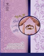 نقش والدين در ازدواج مناسب جوانان