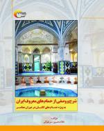 شرح و وصفی از حمام های معروف ایران