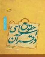 حقوق اساسي در قرآن