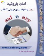 آسان بفروشید