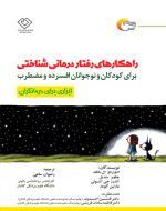 راهکارهای رفتار درمانی شناختی برای کودکان و نوجوانان افسرده و مضطرب