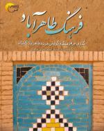 فرهنگ طاهرآباد