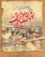 شرح مختصر قانون شوراهای حل اختلاف