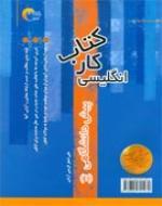 كتاب كار انگليسي پيش دانشگاهي 1