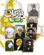 بزرگان کاشان (جلد دوم)