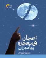 اعجاز و معجزه پیامبران