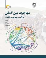 مهاجرت بین الملل با تاکید بر مهاجرین افغان