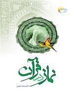 نماز در قرآن