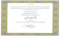 لوح تقدیر بیست و هفتمین نمایشگاه بین المللی کتاب تهران 1393
