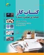 کتاب کار حسابداری حقوق و دستمزد