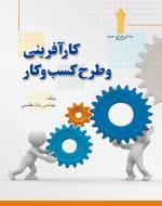 کارآفرینی و طرح کسب و کار