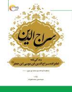 سراج الدین - زندگی نامه امامزاده سراج الدین ابن موسی بن جعفر (ع)
