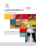 سندرم های بالینی عفونی - بیماری های عفونی1