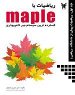 ریاضیات با maple