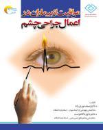 مراقبت ازبیماران درجراحی چشم