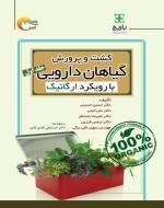 کشت و پرورش گیاهان دارویی با رویکرد ارگانیک