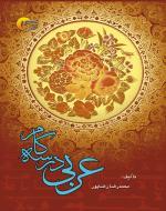 عربی در سه گام