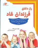 راز داشتن فرزندان شاد