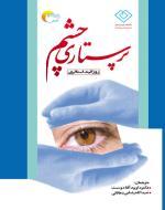 پرستاری چشم