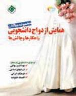 مجموعه مقالات ازدواج دانشجویی