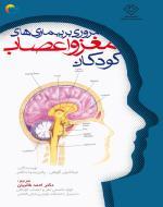 مروری بر بیماریهای مغز و اعصاب کودکان