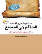 مبنا و قلمرو قاعده الحاکم ولی الممتنع